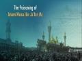 The Poisoning of Imam Musa ibn Ja\\\'far (A) | Narrated by Imam Sayyid Ali Khamenei | Farsi sub English