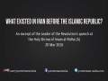 What Existed In Iran Before The Islamic Republic?   Leader of the Muslim Ummah   Farsi sub English