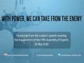 With Power, We can Take from the Enemy   Imam Sayyid Ali Khamenei   Farsi sub English
