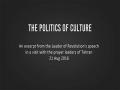 The Politics of Culture   Imam Sayyid Ali Khamenei   Farsi sub English