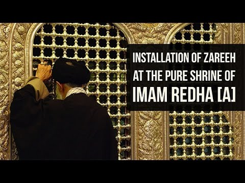 Installation of Zareeh at the Pure Shrine of Imam Redha [A] | English