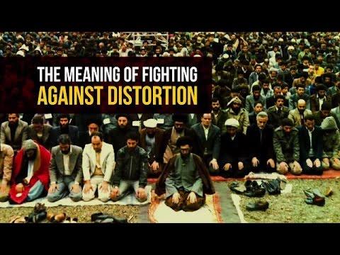 The Meaning of Fighting Against Distortion | Imam Sayyid Ali Khamenei | Farsi sub English
