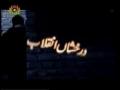 [12] Darakshan-e-Inqilab - Documentary on Islamic Revolution of Iran - Urdu