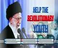 Help the Revolutionary Youth   Leader of the Muslim Ummah   Farsi sub English