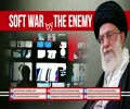 SOFT WAR by the Enemy | Imam Sayyid Ali Khamenei | Farsi sub English
