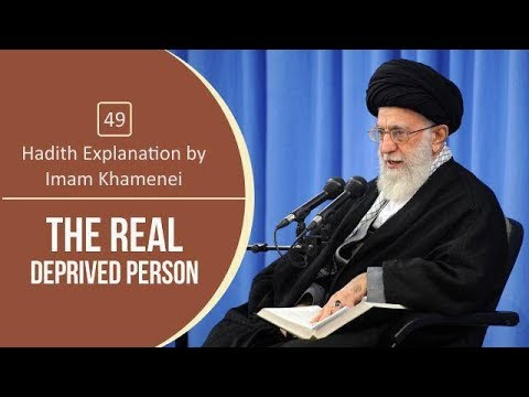 [49] Hadith Explanation by Imam Khamenei | The Real Deprived Person | Farsi sub English