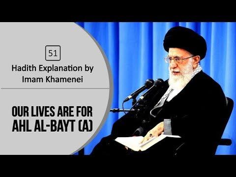 [51] Hadith Explanation by Imam Khamenei | Our Lives Are For Ahl al-Bayt (A) | Farsi sub English