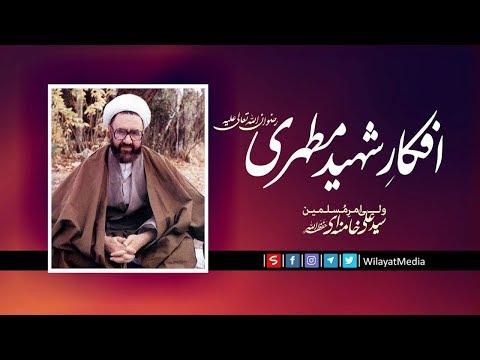 افکار شہید مطہری   Farsi sub Urdu