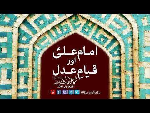 امام علیؑ اور قیامِ عدل   Farsi sub Urdu