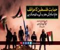 حمایت فلسطین کا مؤقف | Farsi sub Urdu