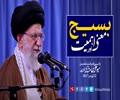 بسیج؛ معنی اور اہمیت   Farsi sub Urdu