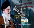 امریکی زوال اور نابودی   Farsi sub Urdu