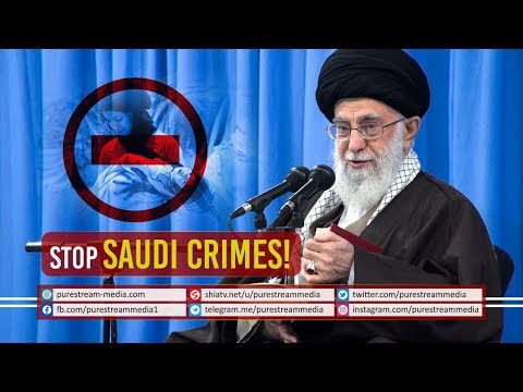 Stop Saudi Crimes! | Leader of the Muslim Ummah | Farsi Sub English