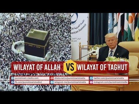 Wilayat of Allah VS Wilayat of taghut   Leader of the Muslim Ummah   Farsi Sub English