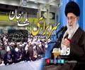سربراہی؛ بَلائے جان | ولی امرِ مسلمین جہان | Farsi sub Urdu