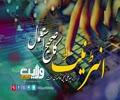 انٹرنیٹ کا صحیح استعمال | ولی امرِ مسلمین جہان  | Farsi Sub Urdu