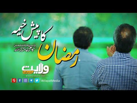 ماہ رمضان کا پیش خیمہ | ولی امرِ مسلمین جہان | Farsi Sub Urdu
