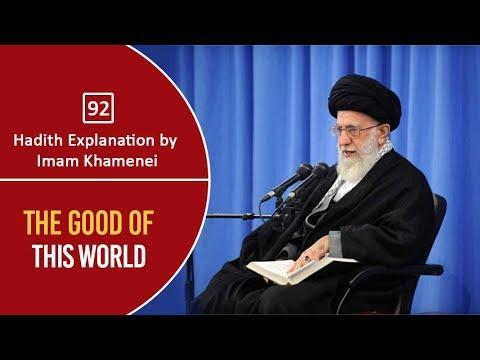 [92] Hadith Explanation by Imam Khamenei | The Good of This World | Farsi Sub English