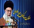 انقلاب کے خلاف جوابی کارروائی |  امام خامنہ ای | Farsi Sub Urdu