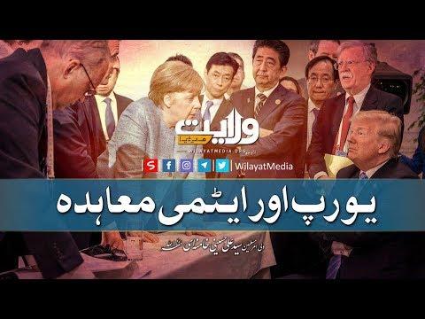 یورپ  اور ایٹمی معاہدہ  | ولی امرِ مسلمین، سید علی خامنہ ای حفظہ الل