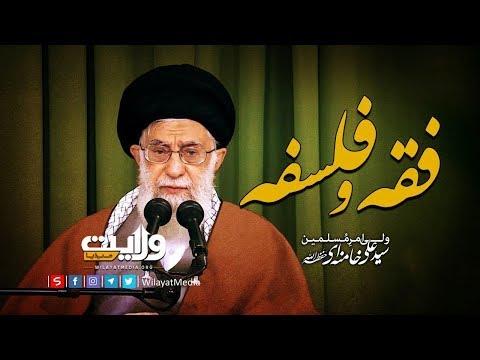 فقہ اور فلسفہ   Farsi Sub Urdu