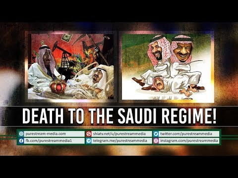 DEATH TO THE SAUDI REGIME! | Farsi Sub English