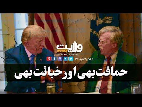 حماقت بھی اور خباثت بھی   Farsi Sub Urdu