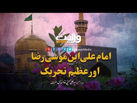 امام علی ابنِ موسیٰ رضاؑ اور عظیم تحریک | Farsi Sub Urdu