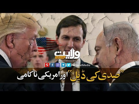 صدی کی ڈیل اور امریکی ناکامی | Farsi Sub Urdu
