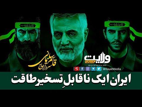 ایران ایک ناقابلِ تسخیر طاقت   Farsi Sub Urdu