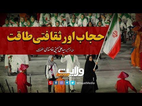 حجاب اور ثقافتی طاقت | Farsi Sub Urdu