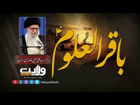 باقرالعلومؑ | Farsi Sub Urdu