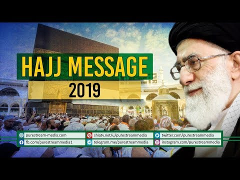 Hajj Message 2019   Must Watch   Imam Sayyid Ali Khamenei   Farsi Sub English