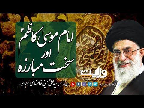 امام موسیٰ کاظمؑ  اور سخت مبارزہ   Farsi Sub Urdu