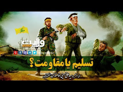 تسلیم یا مقاومت؟   Farsi Sub Urdu