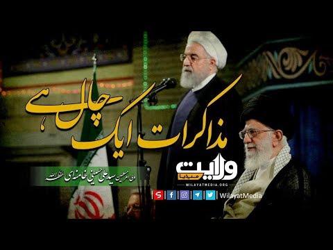 مذاکرات ایک چال ہے | ولی امرِ مسلمین جہان | Farsi Sub Urdu