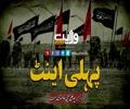 پہلی اینٹ | Farsi Sub Urdu