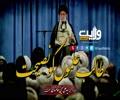 طالب علموں کو نصیحت | Farsi Sub Urdu