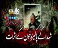 شہداء کے پاکیزہ خون کے اثرات  |  Arabic Sub Urdu
