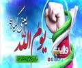 یومُ اللہ یعنی کیا؟ | امام سید علی خامنہ ای | Farsi Sub Urdu