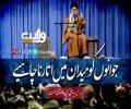جوانوں کو میدان میں اُتارنا چاہیے | Farsi Sub Urdu