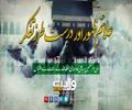 علائمِ ظہور اور درست طرز تفکر | امام خامنہ ای | Farsi Sub Urdu