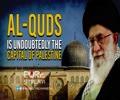 Al-Quds Is Undoubtedly The Capital of Palestine | Leader of the Muslim Ummah | Farsi Sub English