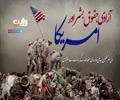 آزادی، حقوقِ بشر اور امریکا | امام خامنہ ای | Farsi Sub Urdu