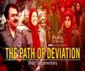 The Path of Deviation | Short Documentary | Farsi Sub English