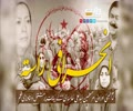 انحرافی راستہ | دستاویزی فلم | Farsi Sub Urdu