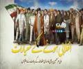 انقلابی ہونے کے معیارات   ولی امر مسلمین سید علی خامنہ ای   Farsi Sub Urdu