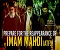 Prepare for the Reappearance of Imam Mahdi (ATFS) | Arabic Sub English