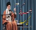 امریکہ  کی سزا | ولی امرِ مسلمین | Farsi Sub Urdu