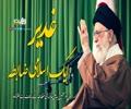 غدیر ایک اسلامی ضابطہ | امام خامنہ ای حفظہ اللہ | Farsi Sub Urdu